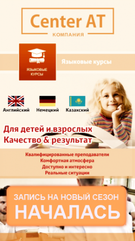 Курсы английского, казахского, немецкого.